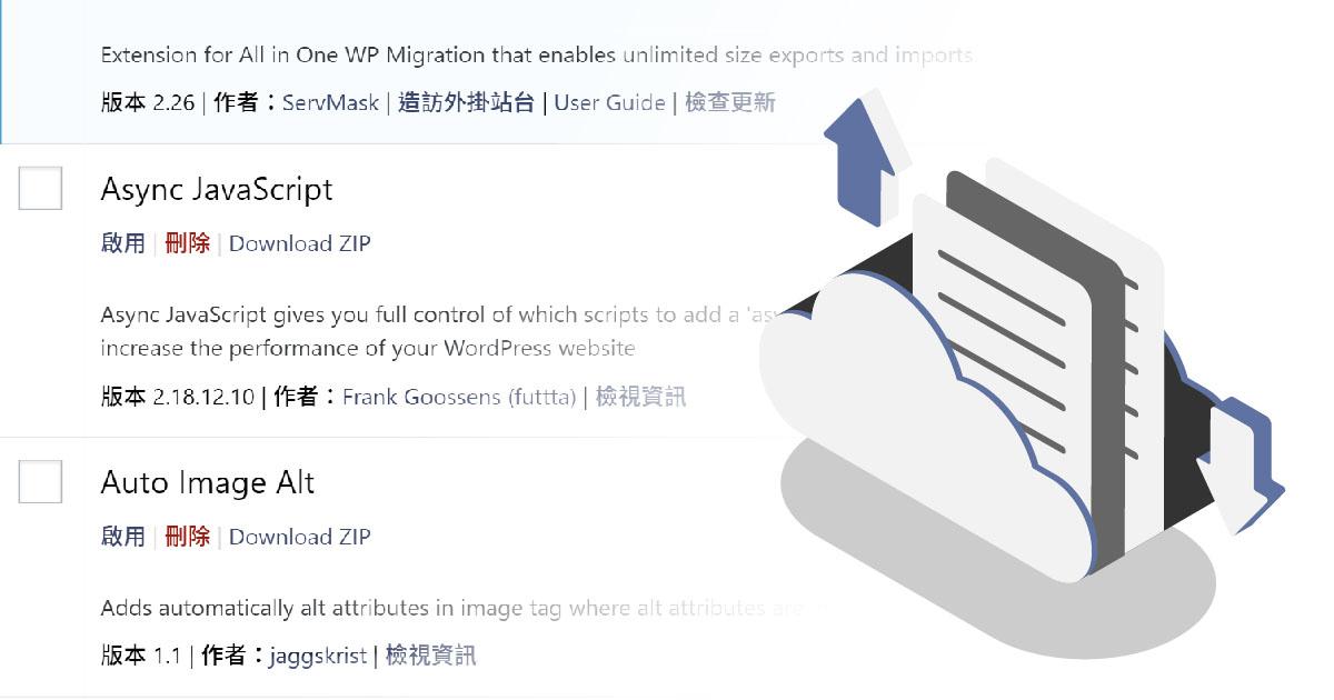 WordPress 從後台管理裡佈景主題、外掛套件打包下載 16
