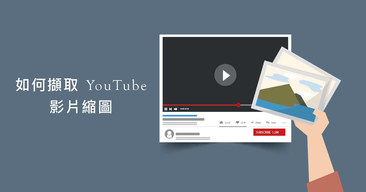如何擷取 YouTube 影片縮圖 14