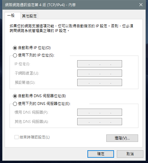 弄懂 DHCP 基本原理 4