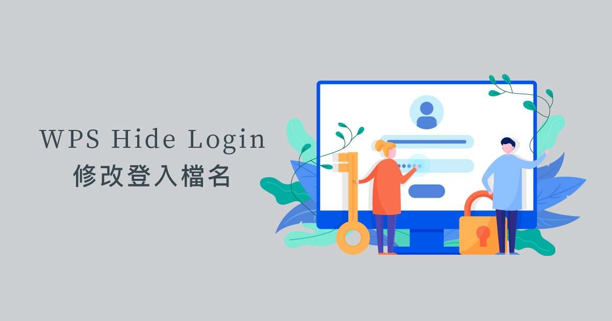 WPS Hide Login 修改登入檔名外掛套件