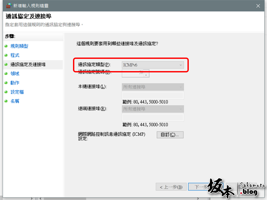 Ubiquiti EdgeRouter 配置 IPv6 with HiNet PPPoE 方法 8