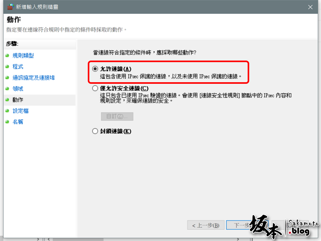 Ubiquiti EdgeRouter 配置 IPv6 with HiNet PPPoE 方法 10