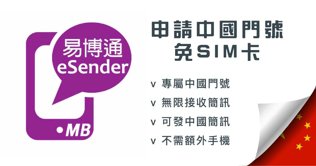易博通 eSender 申請中國門號免SIM卡 16