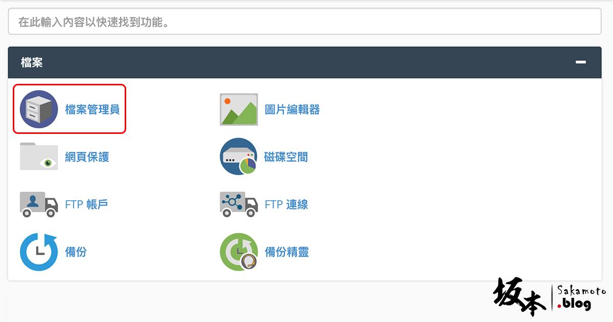 LiteSpeed Web Server 永久連結顯示 404 錯誤修正方法 5