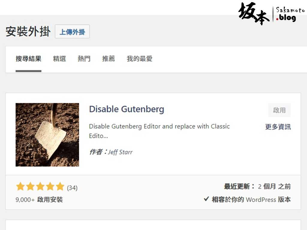 關閉 Gutenberg 外掛套件 3