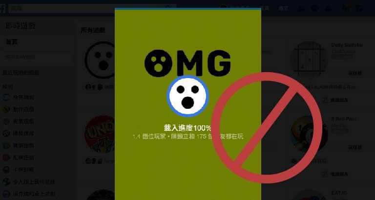 如何移除Facebook「OMG」惡質自動扣款遊戲 43