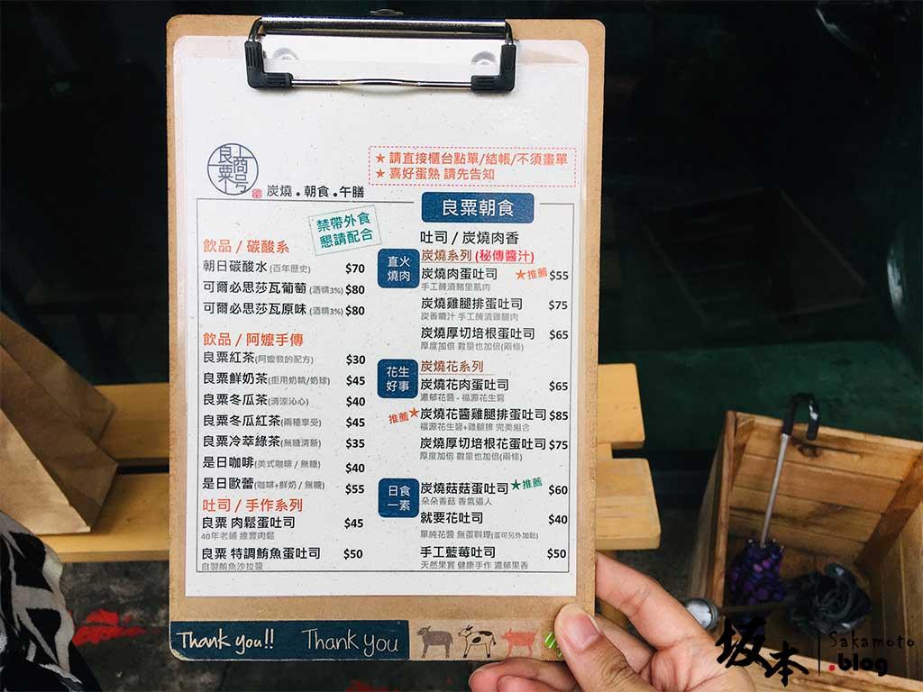 炭燒吐司美味早午餐「良粟商號」 6