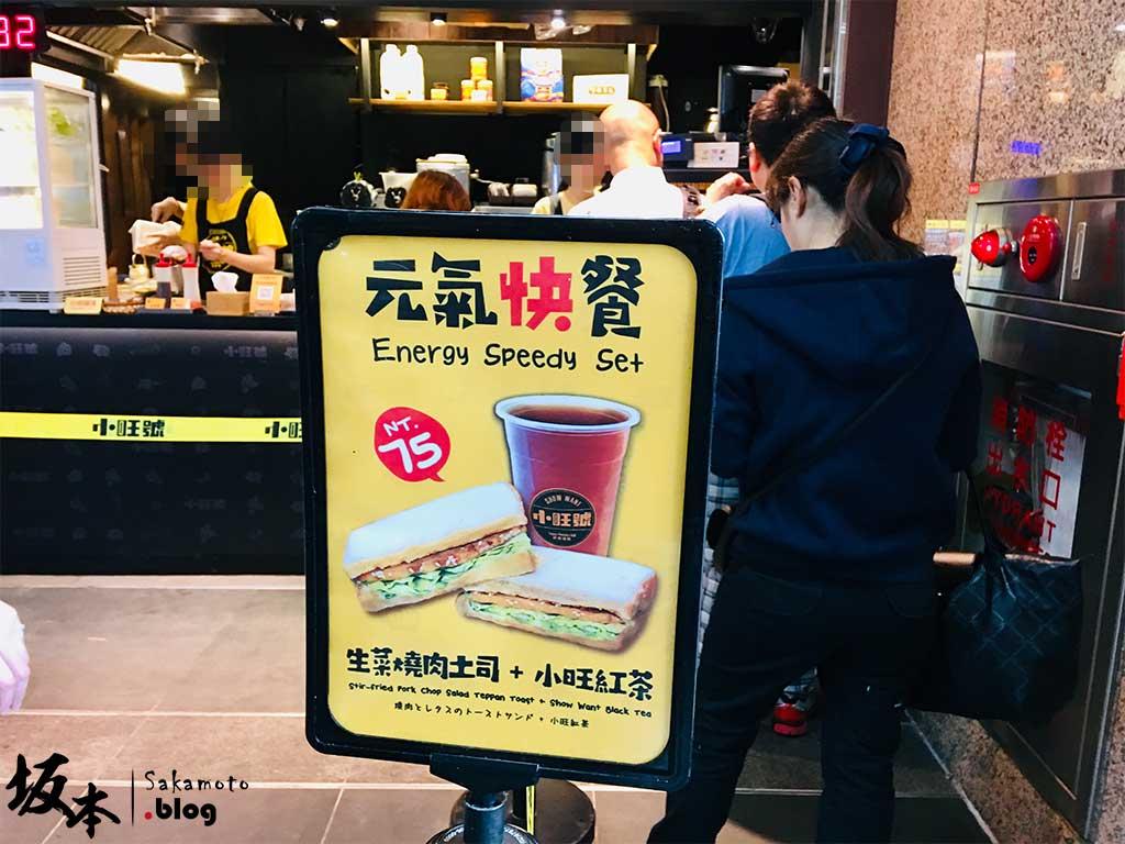 「小旺號」鐵板捲餅土司 4