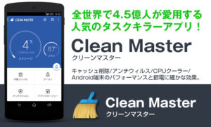 cleanmaster