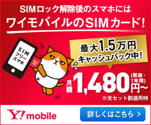 Y!mobile15,000円キャッシュバックキャンペーン