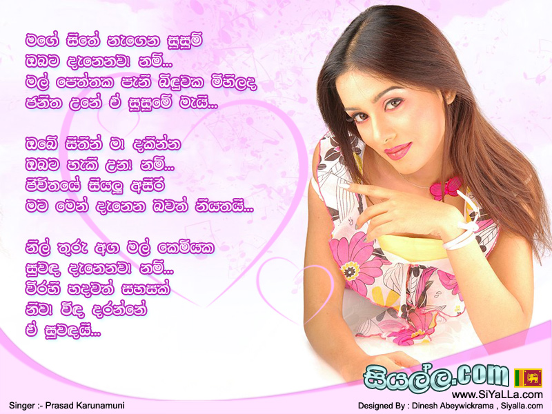 Friend Wish Birthday Sinhala