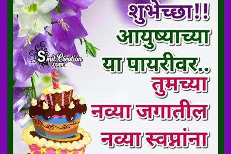 Happy Birthday Wishes Marathi Images Volkswagen Car