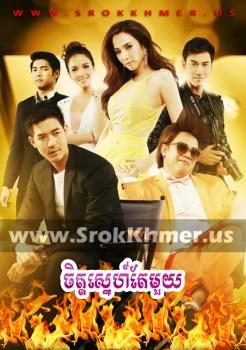 Chit Sne Tae Mouy | Khmer Movie | khmer thai drama | Kolabkhmer | movie-khmer | video4khmer | Phumikhmer | Khmotion | khmeravenue | khmersearch | merlkon Best