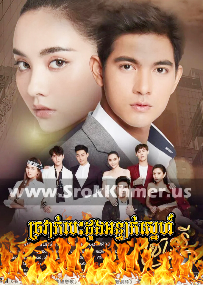 Chrovak Besdong Anteak Sne, Khmer Movie, khmer thai drama, Kolabkhmer, video4khmer, Phumikhmer, Khmotion, khmeravenue, khmersearch