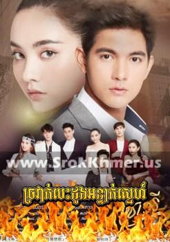 Chrovak Besdong Anteak Sne | Khmer Movie | khmer thai drama | Kolabkhmer | video4khmer | Phumikhmer | Khmotion | khmeravenue | khmersearch Best