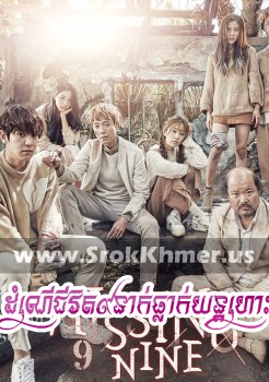 Damneu Chivit 9 Nak | Missing 9 | Korean Drama Best 2017