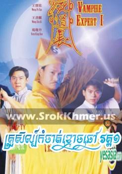 Krou Sil Kamchat Khmaoch Chhao i | Vampire Expert | Chinese Drama Best 38