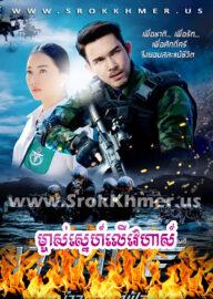 Mchas Sne Leu Veha, Khmer Movie, Kolabkhmer, movie-khmer, video4khmer, Phumikhmer, Khmotions, khmeravenue, khmersearch, khmerstation, cookingtips, ksdrama, khreplay