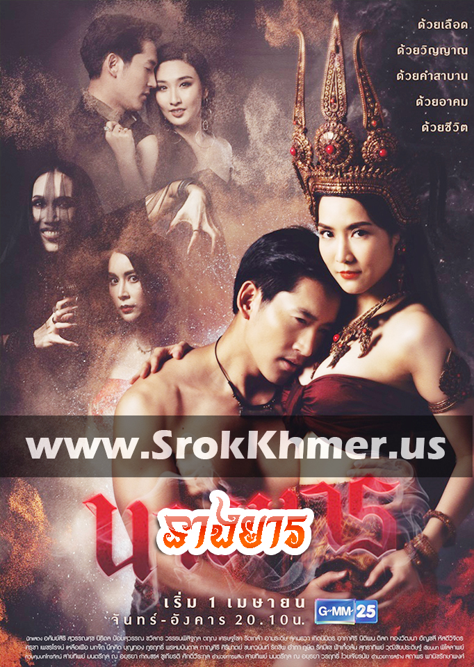 Neang Mear - Khmer Movie, Kolabkhmer, video4khmers, Phumikhmer, Khmotion