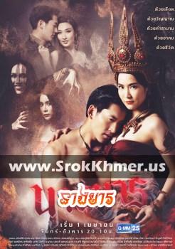 Neang Mear | Nang Marn | Thai Drama Best 2020