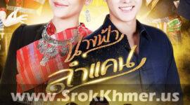 Phleng Sne Rundom Besdong, Khmer Movie, Kolabkhmer, video4khmer, Phumikhmer, Khmotion Best