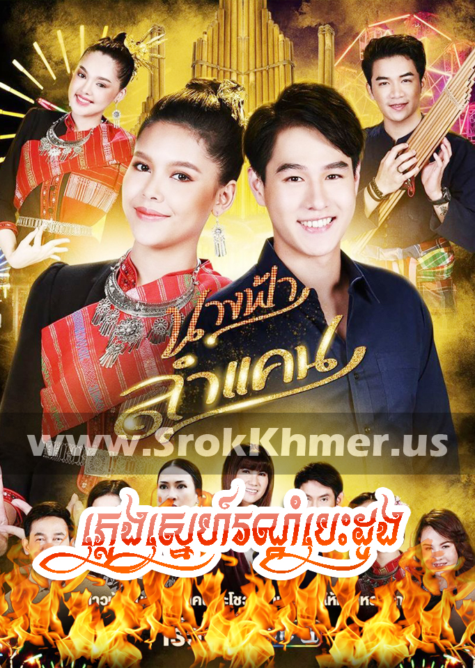 Phleng Sne Rundom Besdong, Khmer Movie, Kolabkhmer, video4khmer, Phumikhmer, Khmotion Best