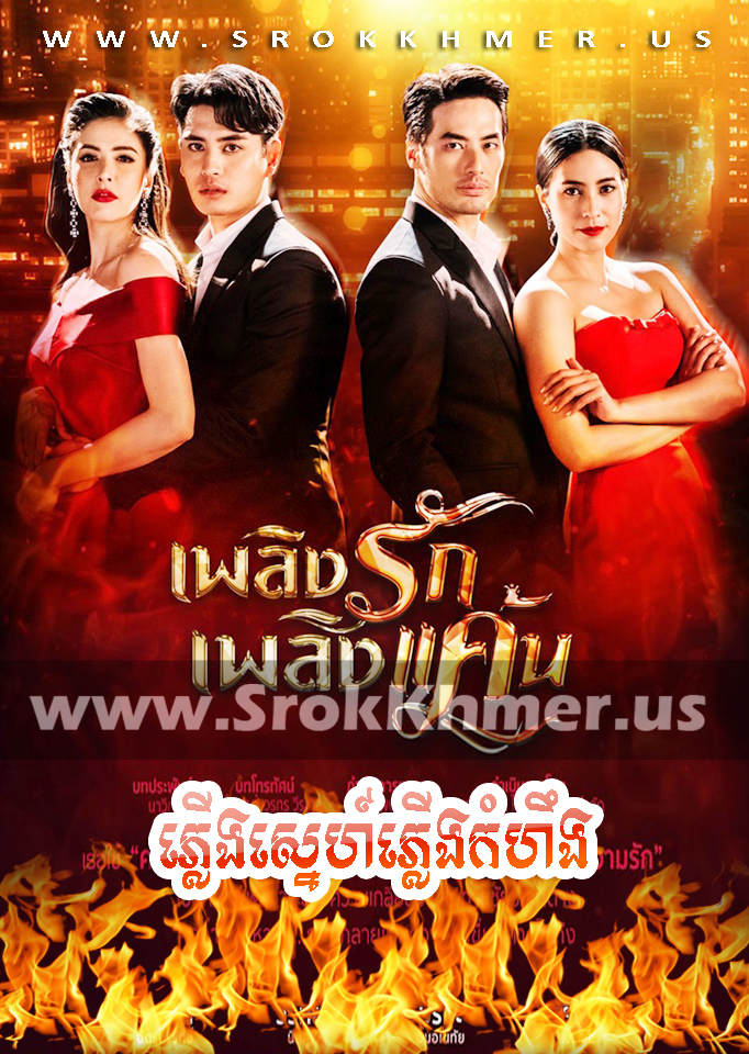 Phleung Sne Phleung Kamhoeng, Khmer Movie, Kolabkhmer, movie-khmer, video4khmer, Phumikhmer, Khmotions, khmeravenue, khmersearch, khmerstation, cookingtips, ksdrama, khreplay