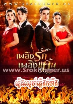 Phleung Sne Phleung Kamhoeng | Khmer Movie | Kolabkhmer | movie-khmer | video4khmer | Phumikhmer | Khmotions | khmeravenue | khmersearch | khmerstation | cookingtips | ksdrama | khreplay Best
