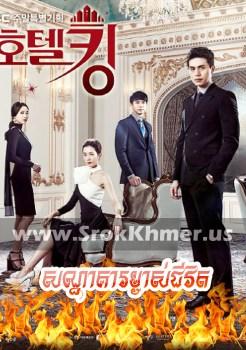 Santhakear Mchas Chivit | Khmer Movie | Korean Drama Best 2014