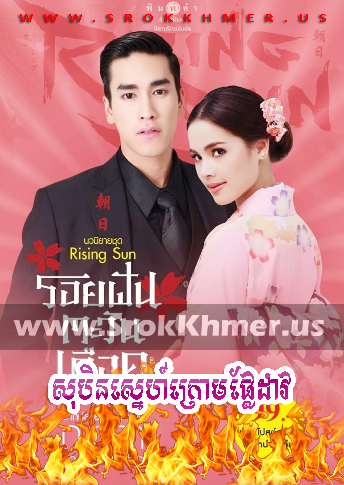 Sobin Sne Kroam Phlae Dao, Khmer Movie, khmer drama, Kolabkhmer, movie-khmer, video4khmer, Phumikhmer, Khmotions, khmeravenue, khmersearch, phumikhmer1, soyo, khreplay