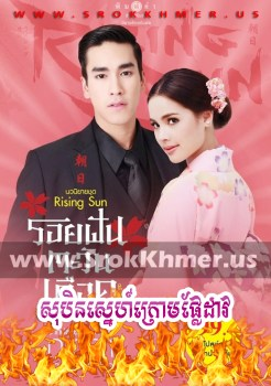 Sobin Sne Kroam Phlae Dao | Khmer Movie | khmer drama | Kolabkhmer | movie-khmer | video4khmer | Phumikhmer | Khmotions | khmeravenue | khmersearch | phumikhmer1 | soyo | khreplay Best