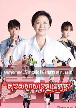 Sok Sabay Troab Penh Phteah   Peace & Prosperity   Chinese Drama Best 2016