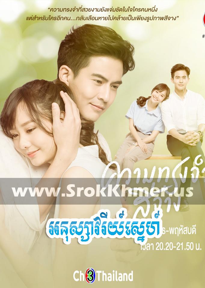Anusavary Sne, Khmer Movie, Kolabkhmer, video4khmer, Phumikhmer, Khmotion