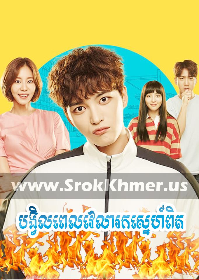Bangvel Pel Velea Rok Sne Pit | Khmer Movie | Korean Drama | Kolabkhmer | video4khmer | Phumikhmer Best