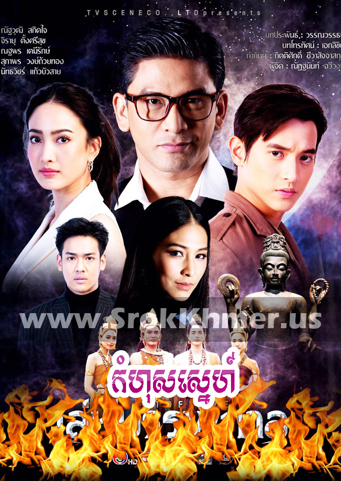 Kamhos Sne, Khmer Movie, khmer thai drama, Kolabkhmer, movie-khmer, video4khme, Phumikhmer, Khmotion, khmeravenue, khmersearch