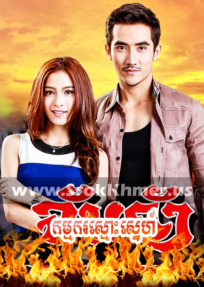Kamkor Smoh Sne, Khmer Movie, Kolabkhmer, video4khmer, Phumikhmer, Khmotion