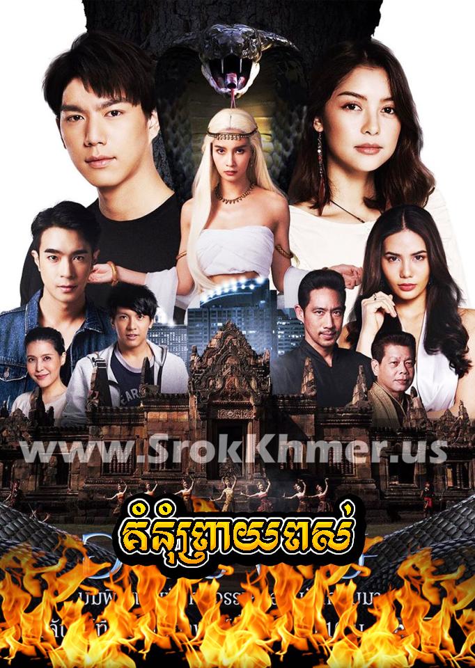 Komnum Preay Pous ep 28 END | Khmer Movie | khmer thai drama | Kolabkhmer | movie-khmer | video4khmer | Phumikhmer | Khmotion | khmeravenue | khmersearch Best