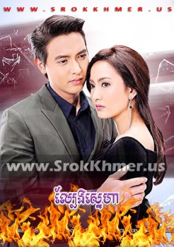 Lbeng Sneha | Khmer Movie | khmer drama | video4khmer | movie-khmer | Kolabkhmer | Phumikhmer | Khmotions | khmeravenue | khmersearch | phumikhmer1 | ksdrama | khreplay Best