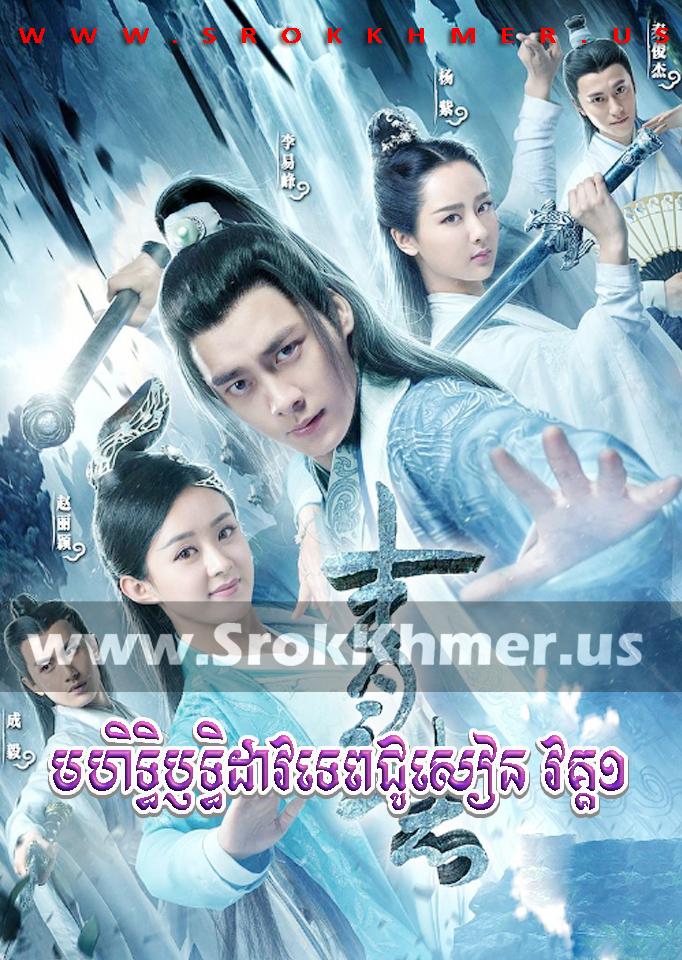 Mohithirith Dao Tep Chusen i, Khmer Movie, khmer drama, video4khmer, movie-khmer, Kolabkhmer, Phumikhmer, khmeravenue, ksdrama, khmercitylove, sweetdrama, tvb cambodia drama