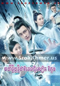 Mohithirith Dao Tep Chusen i | Khmer Movie | khmer drama | video4khmer | movie-khmer | Kolabkhmer | Phumikhmer | khmeravenue | ksdrama | khmercitylove | sweetdrama | tvb cambodia drama Best