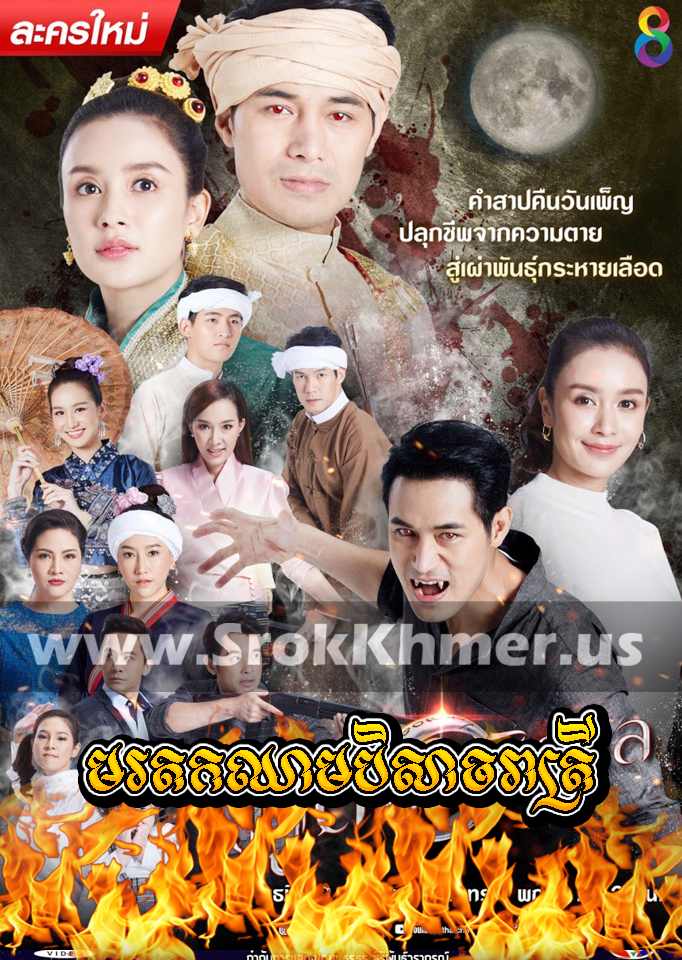 Morodok Chheam Beisach Reatrey, Khmer Movie, khmer thai drama, Kolabkhmer, movie-khmer, video4khmer, Phumikhmer, Khmotion, khmeravenue, khmersearch