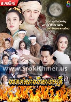 Morodok Chheam Beisach Reatrey | Khmer Movie | khmer thai drama | Kolabkhmer | movie-khmer | video4khmer | Phumikhmer | Khmotion | khmeravenue | khmersearch | merlkon Best