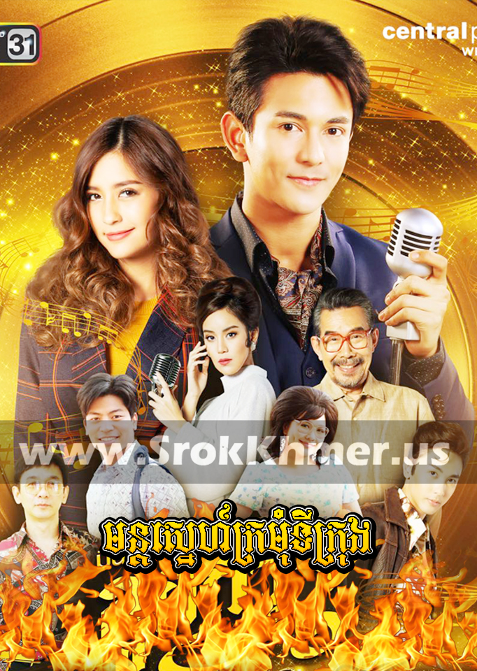 Mun Sne Kramom Tikrong, Khmer Movie, khmer thai drama, Kolabkhmer, video4khmer, Phumikhmer, Khmotion