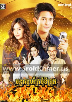 Mun Sne Kramom Tikrong | Khmer Movie | khmer thai drama | Kolabkhmer | video4khmer | Phumikhmer | Khmotion Best
