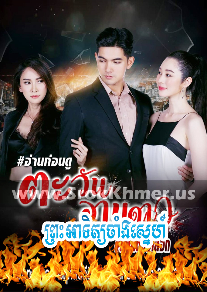 Preah Atit Chang Sne, Khmer Movie, khmer thai drama, Kolabkhmer, video4khmer, Phumikhmer, Khmotion