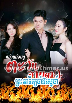 Preah Atit Chang Sne | Khmer Movie | khmer thai drama | Kolabkhmer | video4khmer | Phumikhmer | Khmotion Best