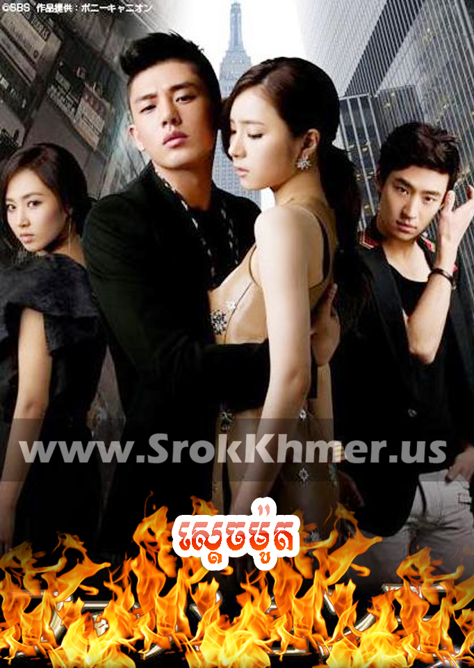 Sdech Mot, Khmer Movie, Korean Drama,Kolabkhmer, movie-khmer, video4khmer, sweetdrama, khmercitylove, Phumikhmer, khmotions, khmeravenue