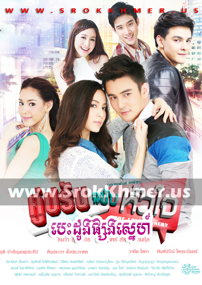 Besdong Phsang Sne, Khmer Movie, khmer drama, video4khmer, movie-khmer, Kolabkhmer, Phumikhmer, Khmotions, khmeravenue, khmersearch, phumikhmer1, soyo, khreplay