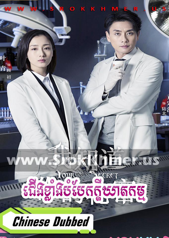 Cheung Khlang Bambek Kdey Kheatakam, Khmer Movie, khmer drama, video4khmer, movie-khmer, Kolabkhmer, Phumikhmer, khmeravenue, ksdrama, khmercitylove, sweetdrama, tvb cambodia drama
