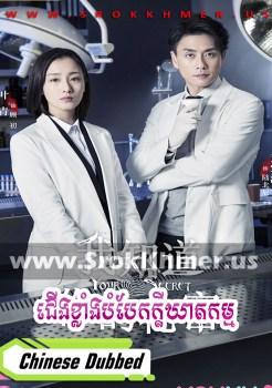 Cheung Khlang Bambek Kdey Kheatakam | Khmer Movie | khmer drama | video4khmer | movie-khmer | Kolabkhmer | Phumikhmer | khmeravenue | ksdrama | khmercitylove | sweetdrama | tvb cambodia drama Best